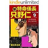 新・特命係長 只野仁 デラックス版 9
