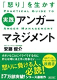 「怒り」を生かす 実践アンガーマネジメント (朝日文庫)