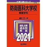 防衛医科大学校(看護学科) (2021年版大学入試シリーズ)