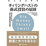 ティリングハストの株式投資の原則 ——小さなことが大きな利益を生み出す (ウイザードブックシリーズ272)