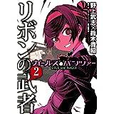 ガールズ&パンツァー リボンの武者 2 (MFコミックス フラッパーシリーズ)