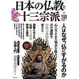 日本の仏教と十三宗派 (TJMOOK)