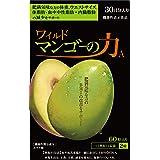 亀山堂 ワイルドマンゴーの力 A 機能性表示食品 30日分 60粒 [ 肥満気味な方の 体重 体脂肪 血中中性脂肪 内臓脂肪 ウエストサイズ ]