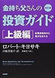 改訂版 金持ち父さんの投資ガイド 上級編: 起業家精神から富が生まれる (単行本)