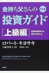 改訂版 金持ち父さんの投資ガイド 上級編: 起業家精神から富が生まれる (単行本) 単行本