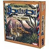 ホビージャパン ドミニオン拡張セット 暗黒時代 (Dominion: Dark Ages) 日本語版 (2-4人用 30分 8才以上向け) ボードゲーム
