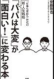 「パパは大変」が「面白い!」に変わる本 (扶桑社BOOKS)