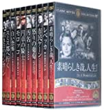 みんなが選んだ名作洋画 Vol.3 (収納ケース付) セット [DVD]