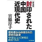 【新装版】封印された中国近現代史