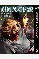 銀河英雄伝説 5 (ヤングジャンプコミックスDIGITAL) Kindle版
