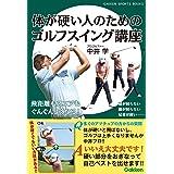 体が硬い人のためのゴルフスイング講座 (学研スポーツブックス)