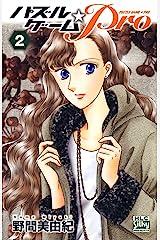パズルゲーム☆Pro 2 (白泉社レディース・コミックス) Kindle版