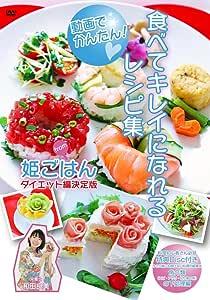 【Amazon.co.jp限定】動画でかんたん! 食べてキレイになれるレシピ集from姫ごはん ダイエット編決定版 [DVD]