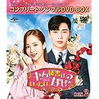 キム秘書はいったい、なぜ? BOX2(コンプリート・シンプルDVD‐BOX5,000円シリーズ)(期間限定生産)