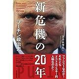 新危機の20年 プーチン政治史 (朝日選書)