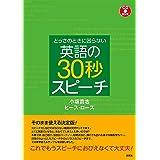 とっさのときに困らない 英語の30秒スピーチ(CD付) (CD BOOK)