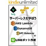 サーバーレスを学ぼう AWS Lambda DynamoDB API GatewayでLINEボット作成: LINE messaging API対応
