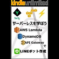 サーバーレスを学ぼう AWS Lambda DynamoDB API GatewayでLINEボット作成: LINE m…