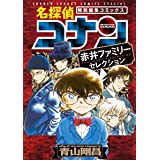 名探偵コナン 赤井ファミリーセレクション (少年サンデーコミックススペシャル)