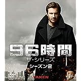 96時間 ザ・シリーズ シーズン2 バリューパック [DVD]