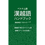 漢越語ハンドブック: 漢越語でベトナム語の語彙力アップ!