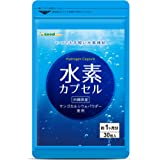 シードコムス seedcoms 水素 カプセル 沖縄県産 サンゴカルシウム パウダー 約1ヶ月分 30粒