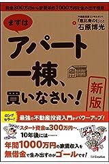 [新版]まずはアパート一棟、買いなさい! 資金300万円から家賃年収1000万円を生み出す極意 単行本