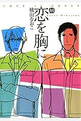恋を胸に (MARBLE COMICS) Kindle版