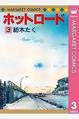 ホットロード 3 (マーガレットコミックスDIGITAL) Kindle版
