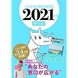 キャメレオン竹田の射手座開運本 2021年版