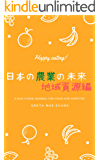 日本の農業の未来-地域資源編