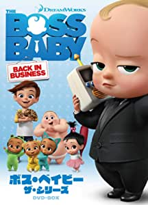 ボス・ベイビー ザ・シリーズ DVD-BOX