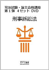 司法試験・論文合格講座 第1弾 刑事訴訟法 4セット DVD