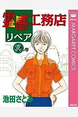 霊感工務店リペア 異の巻 (マーガレットコミックスDIGITAL) Kindle版