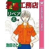 霊感工務店リペア 異の巻 (マーガレットコミックスDIGITAL)