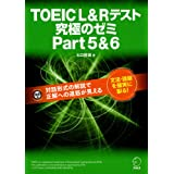 【問題文読み上げ音声DL付】TOEIC(R) L & R テスト 究極のゼミ Part 5 & 6