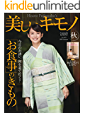 美しいキモノ 2019年秋号 (2019-08-20) [雑誌]