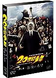 20世紀少年(第2章) 最後の希望 通常版 [DVD]