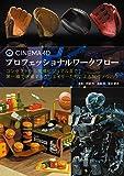 CINEMA 4D プロフェッショナルワークフロー:コンセプトから完成ビジュアルまで、第一線で活躍するクリエイターたちに…
