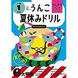 うんこ夏休みドリル 小学1年生 (うんこドリルシリーズ)