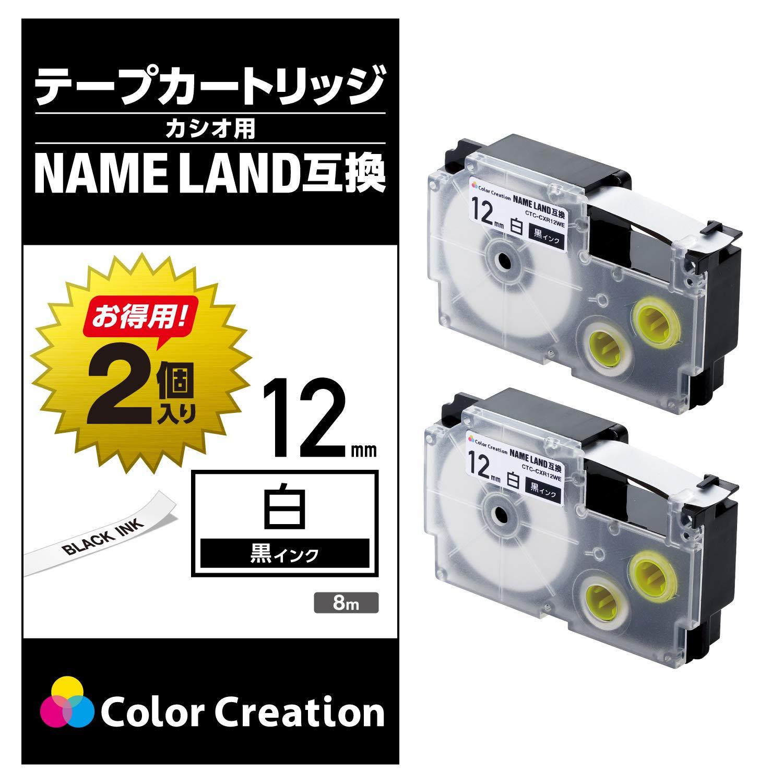 Color Creation ネームランド テープ 互換 12mm 白 8m 黒文字 2個パック CTC-CXR12WE-2P