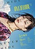 OVERTURE No.020 (タウンムック)