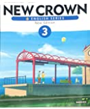 NEW CROWN 3 [平成28年度採用]―ENGLISH SERIES New Edition