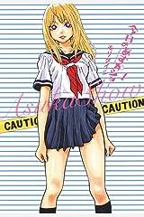 今日のあすかショー(1) (ビッグコミックススペシャル) Kindle版
