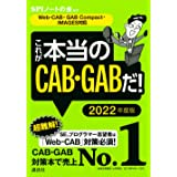 【Web-CAB・GAB Compact・IMAGES対応】 これが本当のCAB・GABだ! 2022年度版 (本当の就職テスト)