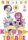 怪獣のトカゲ(2) (少年チャンピオン・コミックス)