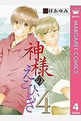 神様のえこひいき 4 (マーガレットコミックスDIGITAL) Kindle版