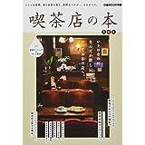 喫茶店の本 東海版 (ぴあMOOK中部)