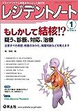 レジデントノート 2017年1月号 Vol.18 No.15 もしかして結核! ? 疑う、診断、対応、治療 〜注意すべき…