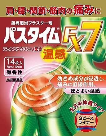 【第2類医薬品】パスタイムFX7温感 14枚 ※セルフメディケーション税制対象商品